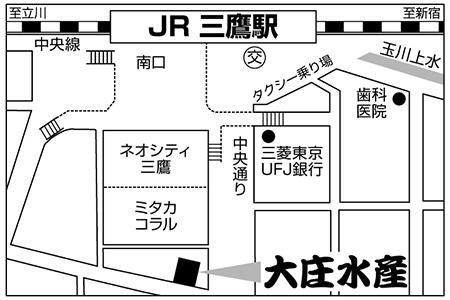 大庄水産 三鷹店店舗地図ご案内
