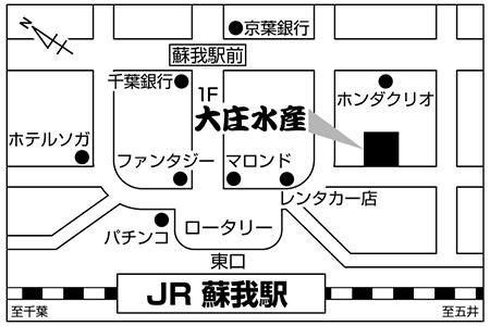 大庄水産 蘇我東口店店舗地図ご案内