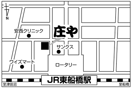 庄や 東船橋南口店店舗地図ご案内