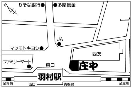 庄や 羽村店店舗地図ご案内