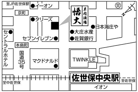 羊肉酒場 悟大 佐世保店店舗地図ご案内