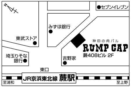 神田の肉バル RUMP CAP 蕨店店舗地図ご案内