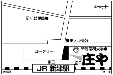 庄や 新津駅前店店舗地図ご案内