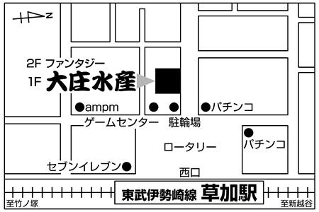 大庄水産 草加西口店店舗地図ご案内