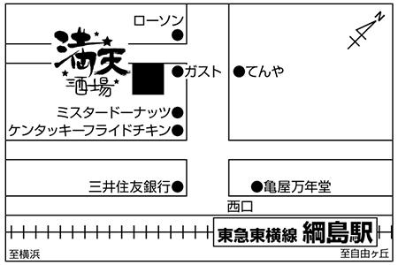 満天酒場 綱島店店舗地図ご案内