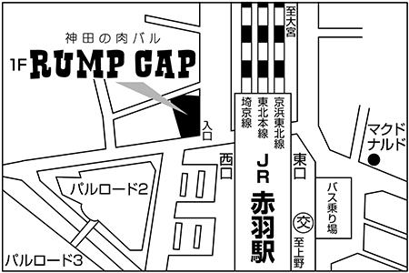 神田の肉バルRUMP CAP 赤羽店店舗地図ご案内