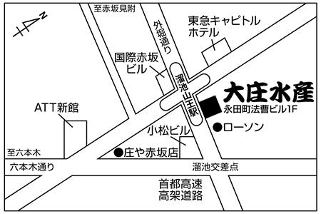 大庄水産 溜池山王店店舗地図ご案内