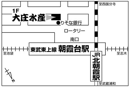 大庄水産 朝霞台南口店店舗地図ご案内