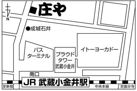 庄や 武蔵小金井店店舗地図ご案内