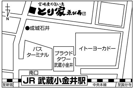 とり家ゑび寿(えびす) 武蔵小金井店店舗地図ご案内