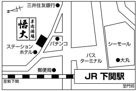 羊肉酒場 悟大 下関駅前店店舗地図ご案内
