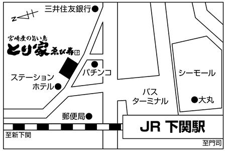 とり家ゑび寿(えびす) 下関駅前店店舗地図ご案内