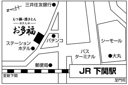 博多天神 もつ鍋 お多福 下関駅前店店舗地図ご案内