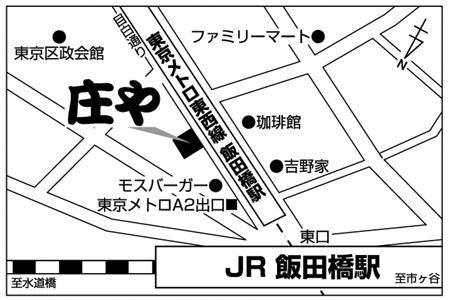 庄や 飯田橋東口店店舗地図ご案内
