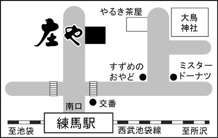 庄や 練馬店店舗地図ご案内
