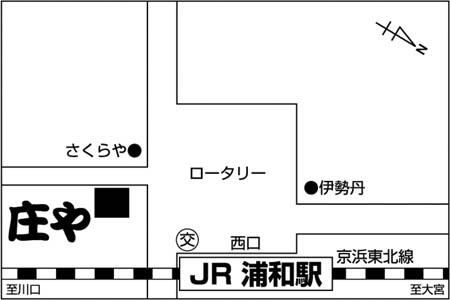 庄や 浦和店店舗地図ご案内