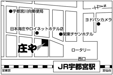庄や 宇都宮本店店舗地図ご案内