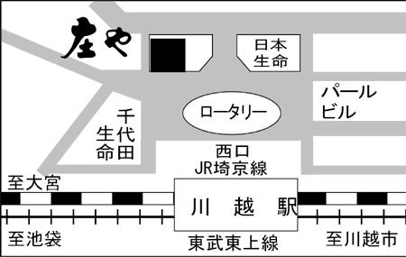 庄や 川越西口店店舗地図ご案内