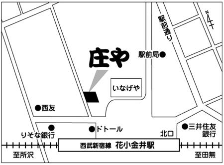 庄や 花小金井北口店店舗地図ご案内