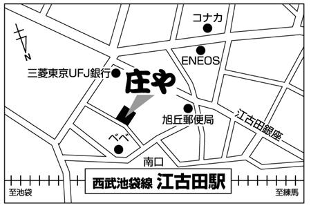 庄や 江古田店店舗地図ご案内