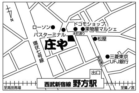 庄や 野方店店舗地図ご案内
