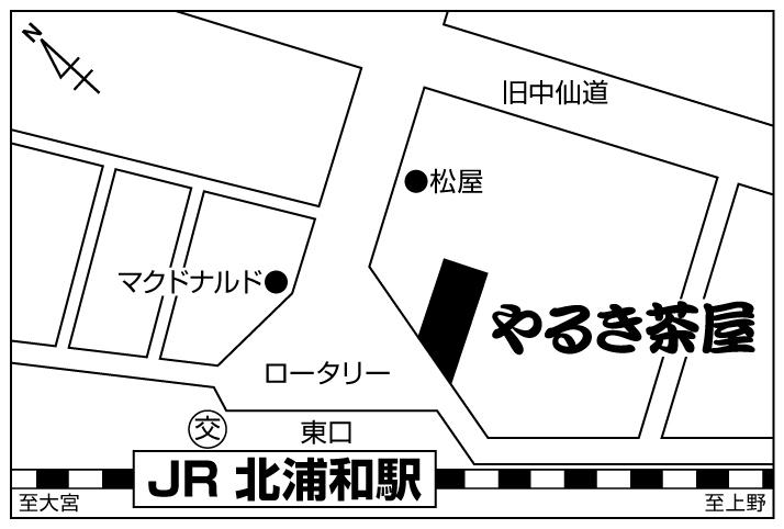 やるき茶屋 北浦和東口店店舗地図ご案内