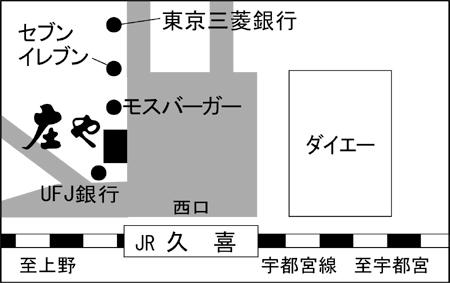 庄や 久喜店店舗地図ご案内