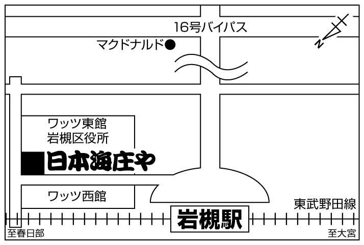 日本海庄や 岩槻店店舗地図ご案内