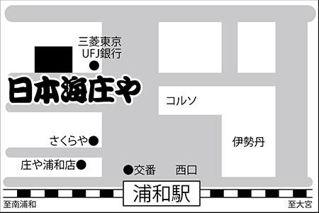 日本海庄や 浦和店店舗地図ご案内