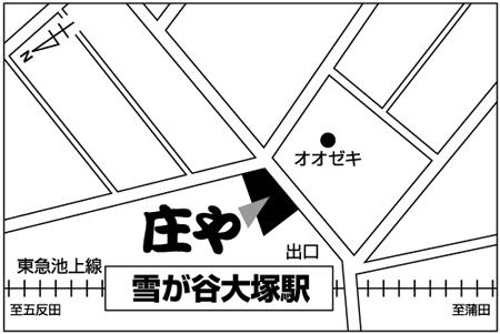 庄や 雪が谷大塚店店舗地図ご案内