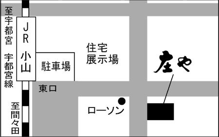庄や 小山東口店店舗地図ご案内