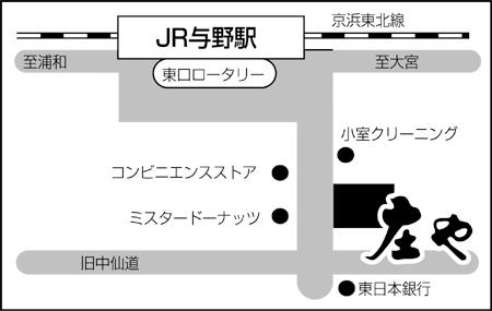 庄や 与野東口店店舗地図ご案内