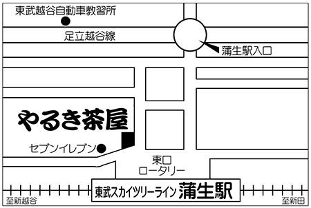 やるき茶屋 蒲生東口店店舗地図ご案内