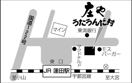 カラオケ ファンタジー とうきょうスカイツリー駅 …