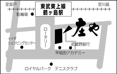 庄や 鶴ヶ島駅前店店舗地図ご案内