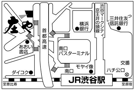 庄や 渋谷南口店店舗地図ご案内