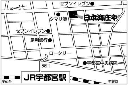 日本海庄や 宇都宮本店店舗地図ご案内