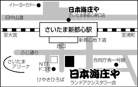 日本海庄や ランドアクシスタワー店店舗地図ご案内