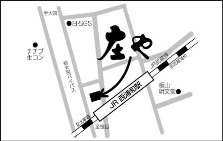庄や 西浦和店店舗地図ご案内