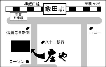 庄や 飯田店店舗地図ご案内
