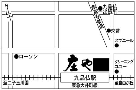 庄や 九品仏店店舗地図ご案内