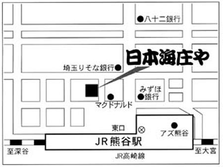 日本海庄や 熊谷店店舗地図ご案内