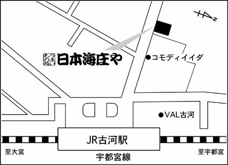 日本海庄や 古河西口店店舗地図ご案内