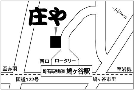庄や 鳩ヶ谷店店舗地図ご案内