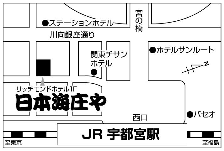 日本海庄や リッチモンドホテル宇都宮店店舗地図ご案内