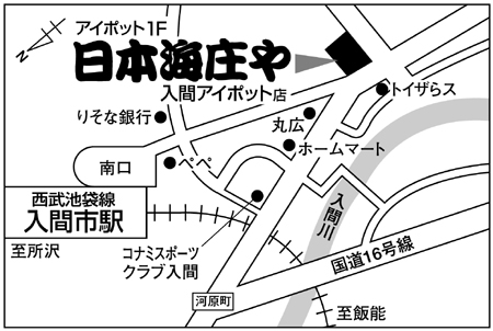 日本海庄や 入間アイポット店店舗地図ご案内