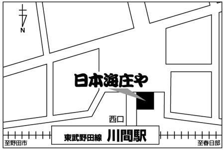 日本海庄や 川間店店舗地図ご案内