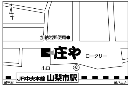 庄や 山梨市駅前店店舗地図ご案内