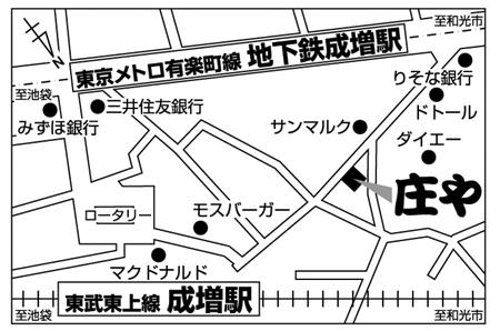庄や 成増店店舗地図ご案内
