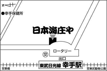 日本海庄や 幸手店店舗地図ご案内